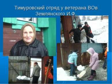 Тимуровский отряд у ветерана ВОв Землянского И.Ф.