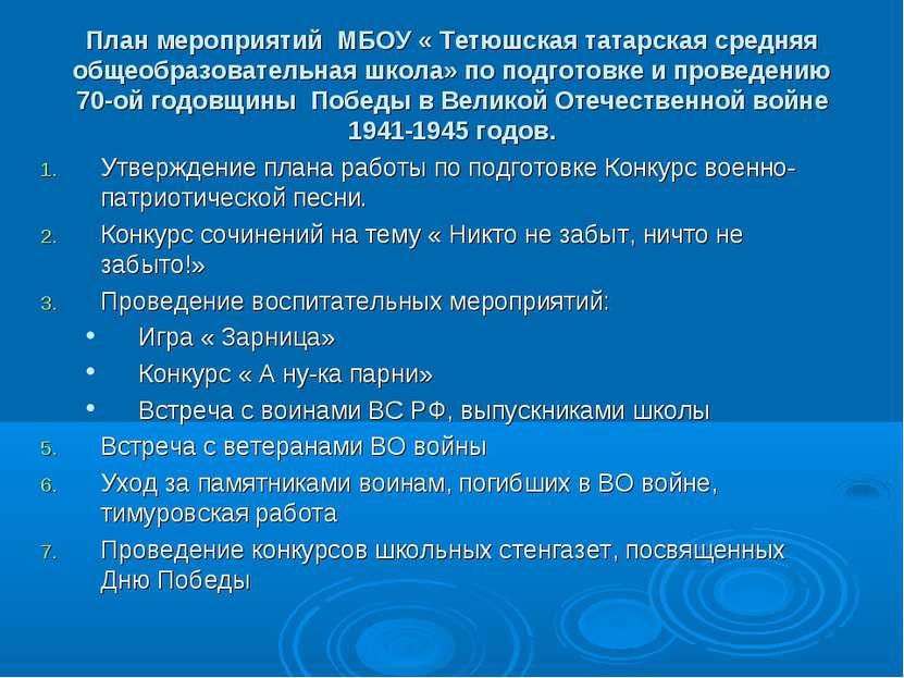 План мероприятий МБОУ « Тетюшская татарская средняя общеобразовательная школа...