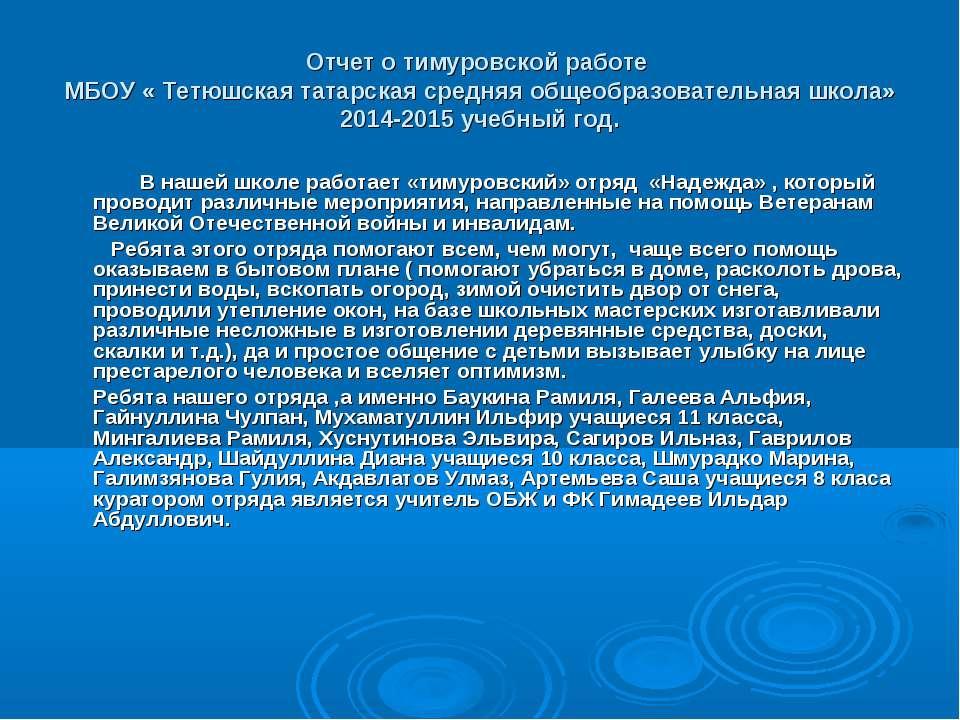 Отчет о тимуровской работе МБОУ « Тетюшская татарская средняя общеобразовател...