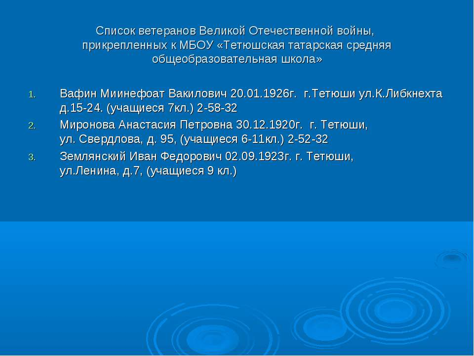 Список ветеранов Великой Отечественной войны, прикрепленных к МБОУ «Тетюшская...