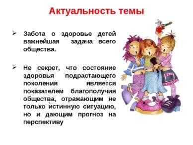 Актуальность темы Забота о здоровье детей важнейшая задача всего общества. Не...