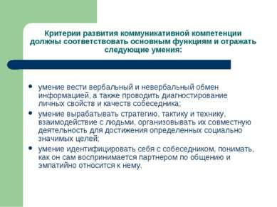 Критерии развития коммуникативной компетенции должны соответствовать основным...