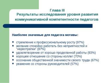 Глава III Результаты исследования уровня развития коммуникативной компетентно...