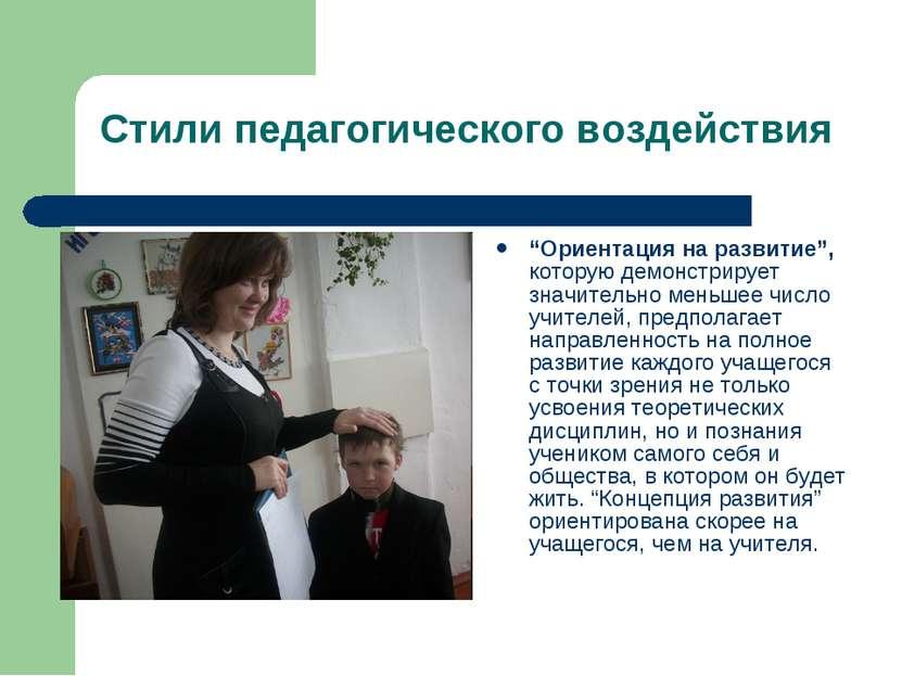 """Стили педагогического воздействия """"Ориентация на развитие"""", которую демонстри..."""