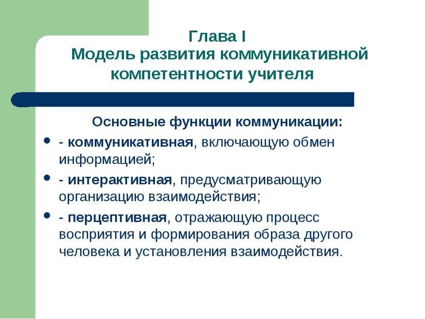 Глава I Модель развития коммуникативной компетентности учителя Основные функц...