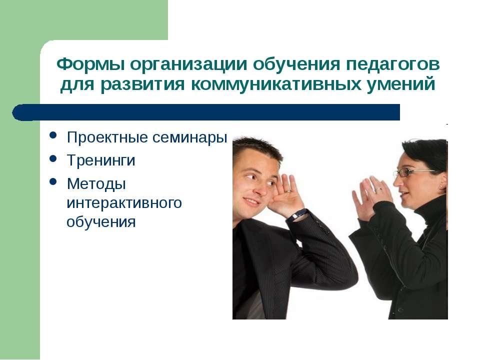 предлагаем Вам тренинги по развитию коммуникативных нужно