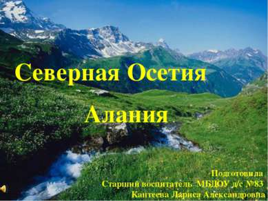 Северная Осетия Алания Подготовила Старший воспитатель МБДОУ д/с №83 Кантеева...