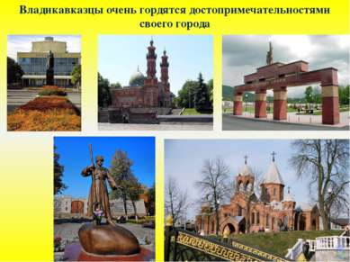 Каньон Владикавказцы очень гордятся достопримечательностями своего города
