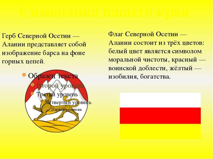 Символика нашего края Флаг Северной Осетии— Алании состоит изтрёх цветов: б...