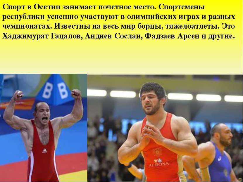 Спорт в Осетии занимает почетное место. Спортсмены республики успешно участву...