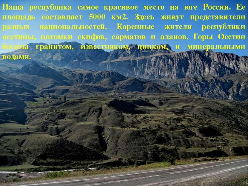 Наша республика самое красивое место на юге России. Ее площадь составляет 500...