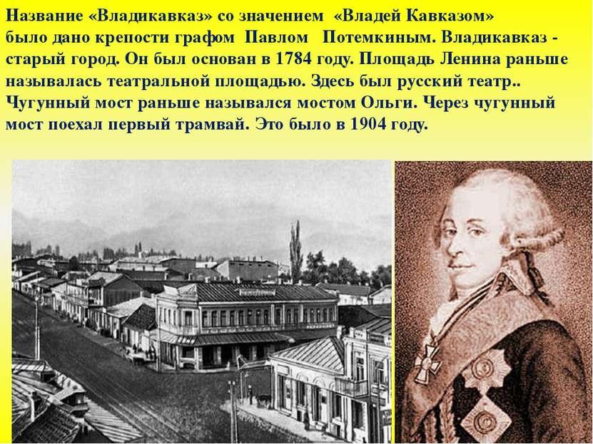 Название«Владикавказ»созначением «ВладейКавказом» былоданокрепостигр...