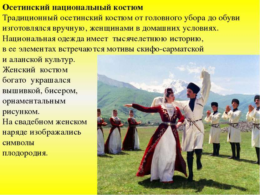 Осетинский национальный костюм Традиционный осетинский костюм от головного уб...