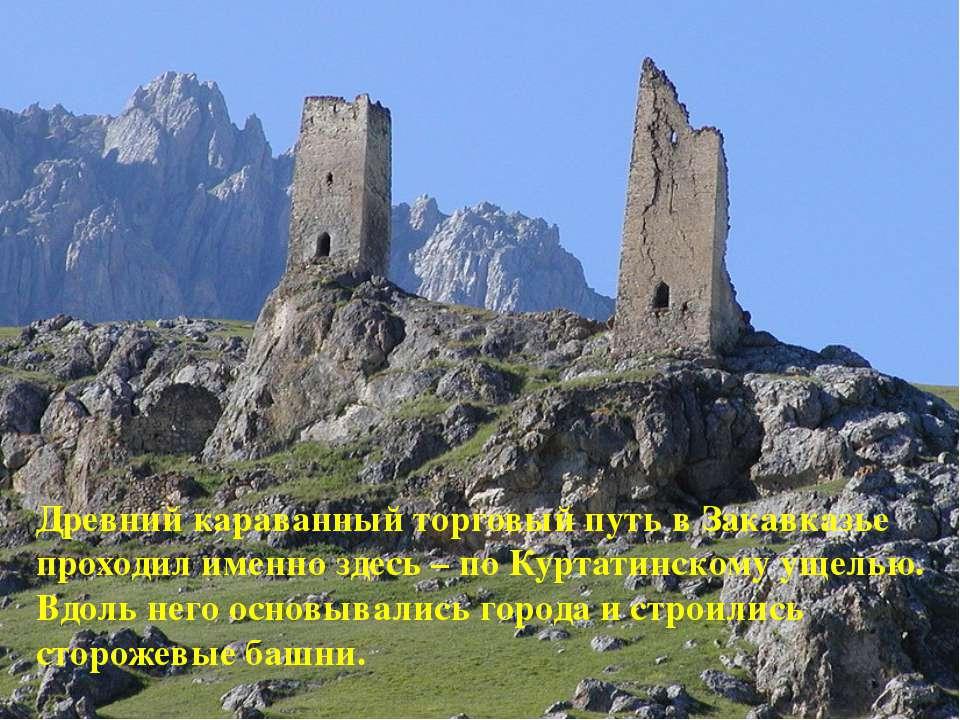 Древний караванный торговый путь в Закавказье проходил именно здесь – по Курт...