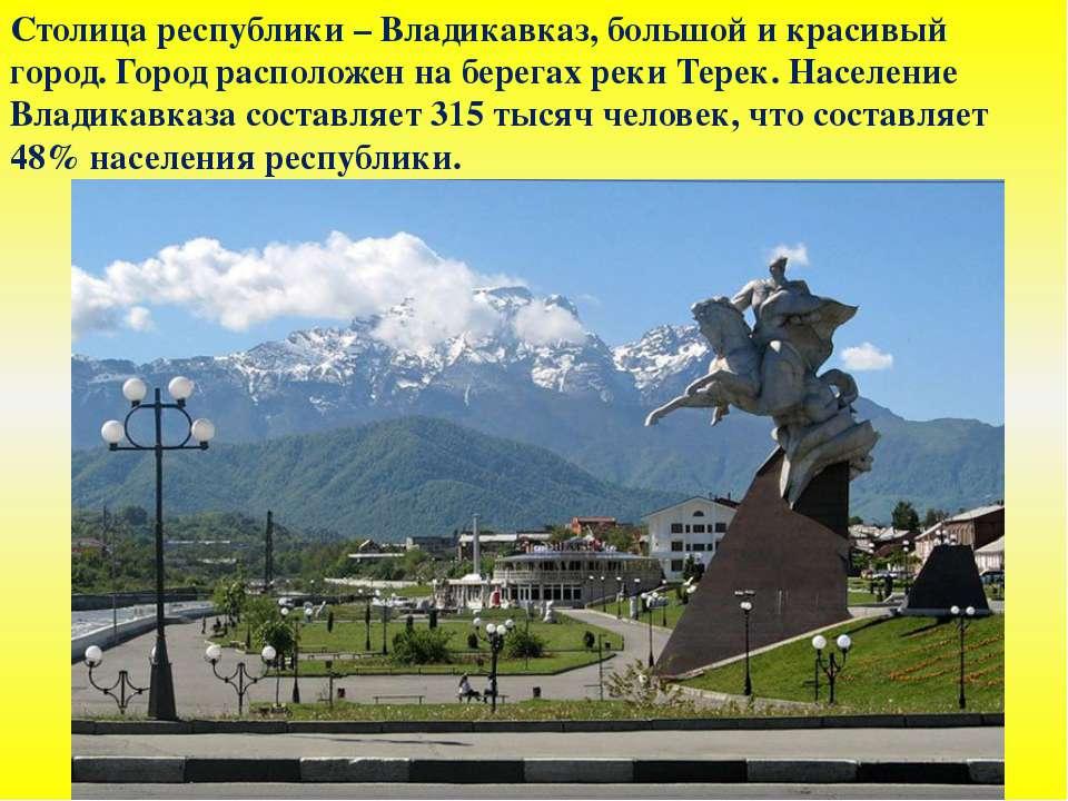 Столица республики – Владикавказ, большой и красивый город.Город расположен ...