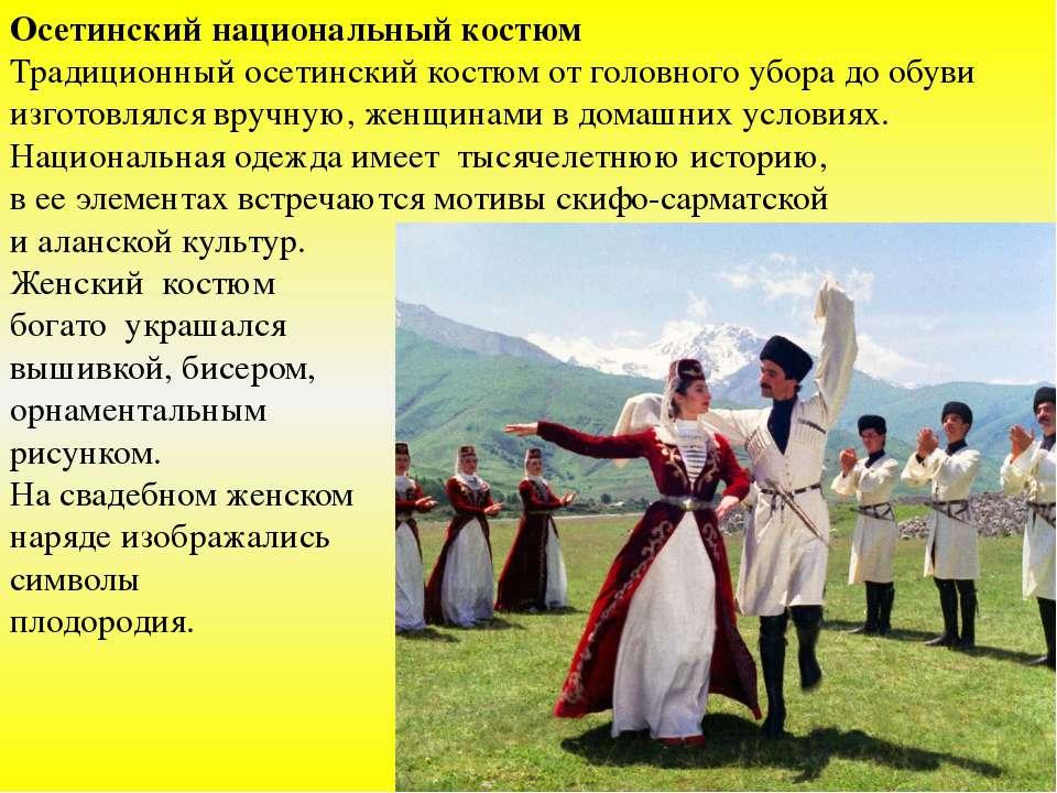 Осетинский Костюм Женский