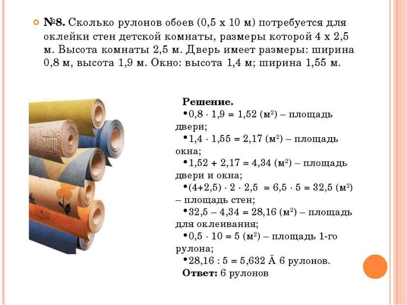 №8. Сколько рулонов обоев (0,5 х 10 м) потребуется для оклейки стен детской к...
