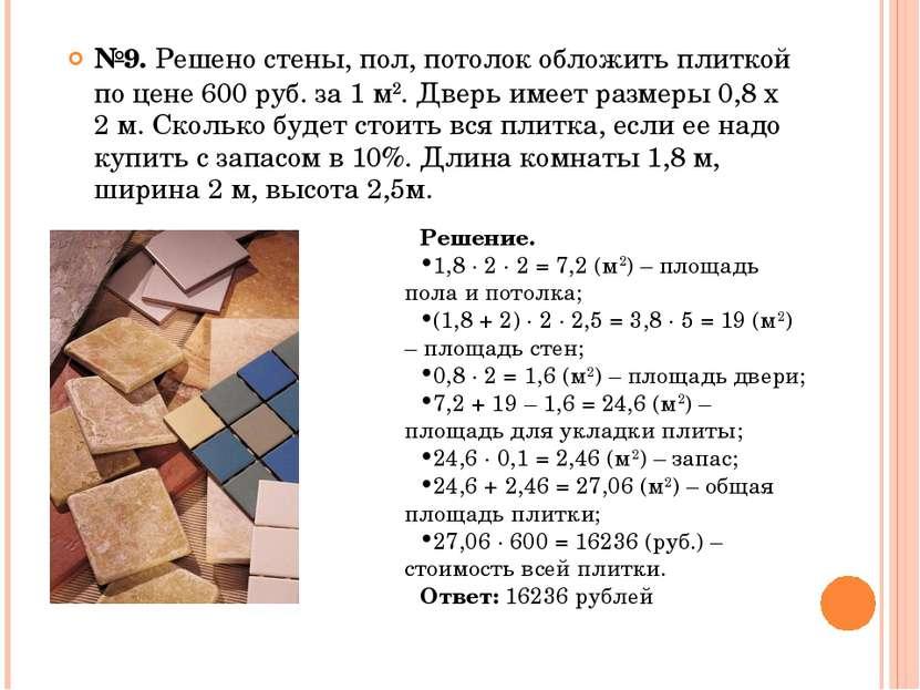 №9. Решено стены, пол, потолок обложить плиткой по цене 600 руб. за 1 м2. Две...
