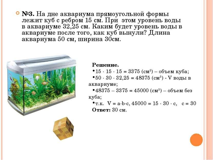 №3. На дне аквариума прямоугольной формы лежит куб с ребром 15 см. При этом у...