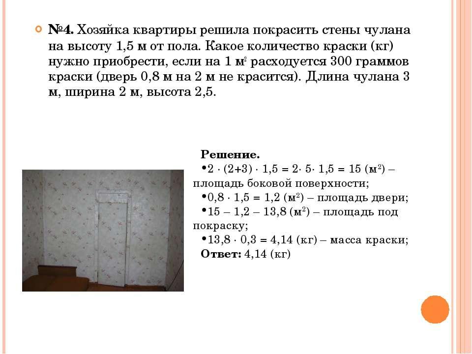 №4. Хозяйка квартиры решила покрасить стены чулана на высоту 1,5 м от пола. К...