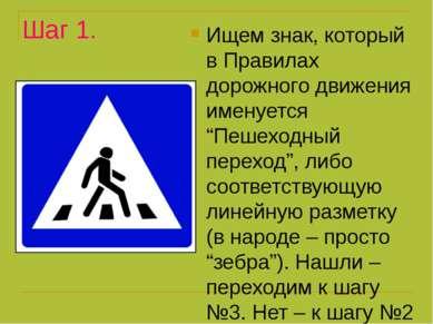 """Шаг 1. Ищем знак, который в Правилах дорожного движения именуется """"Пешеходный..."""