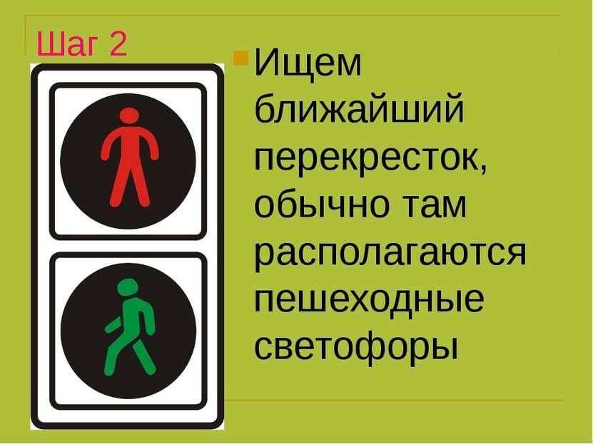 Шаг 2 Ищем ближайший перекресток, обычно там располагаются пешеходные светофоры
