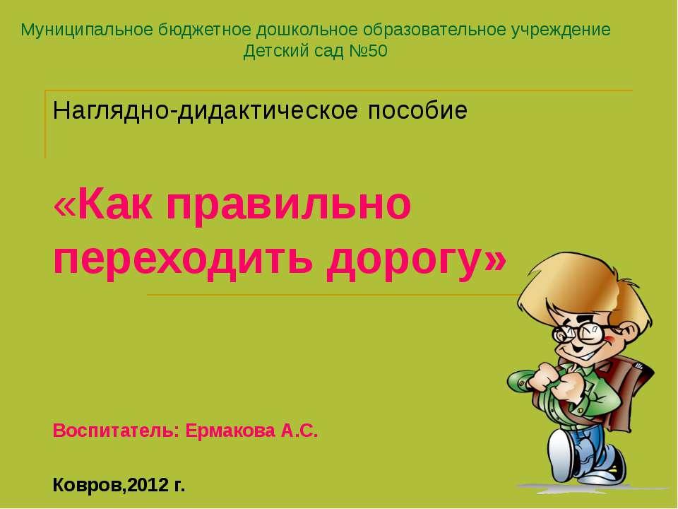 Муниципальное бюджетное дошкольное образовательное учреждение Детский сад №50...
