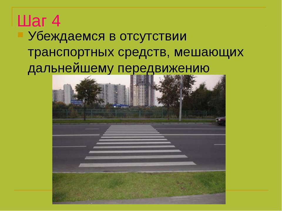 Шаг 4 Убеждаемся в отсутствии транспортных средств, мешающих дальнейшему пере...