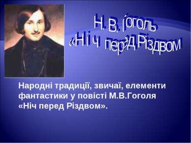 Народні традиції, звичаї, елементи фантастики у повісті М.В.Гоголя «Ніч перед...
