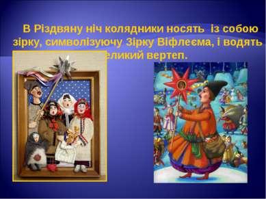 В Різдвяну ніч колядники носять із собою зірку, символізуючу Зірку Віфлеєма, ...