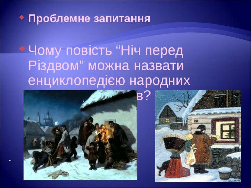 """. Проблемне запитання Чому повість """"Ніч перед Різдвом"""" можна назвати енциклоп..."""