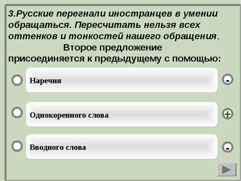 3.Русские перегнали иностранцев в умении обращаться. Пересчитать нельзя всех ...