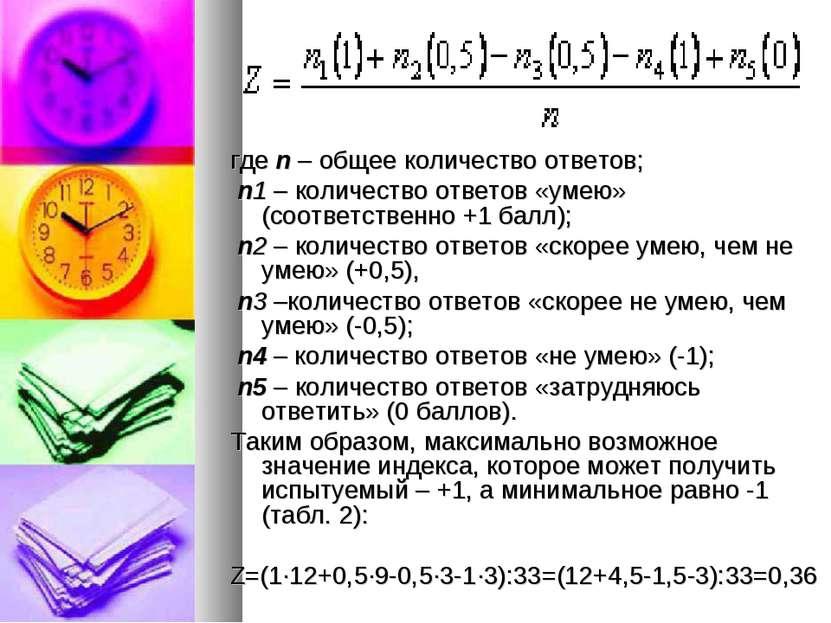 где n – общее количество ответов; n1 – количество ответов «умею» (соответстве...