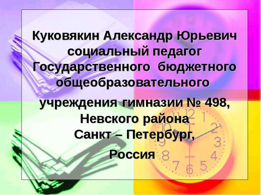 Куковякин Александр Юрьевич социальный педагог Государственного бюджетного об...