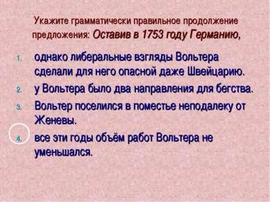 Укажите грамматически правильное продолжение предложения: Оставив в 1753 году...