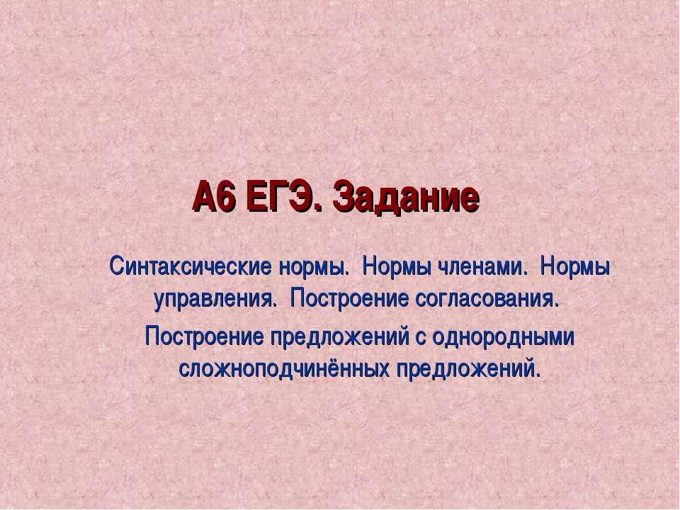А6 ЕГЭ. Задание Синтаксические нормы. Нормы членами. Нормы управления. Постро...