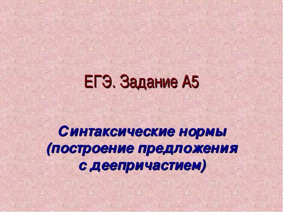 ЕГЭ. Задание А5 Синтаксические нормы (построение предложения с деепричастием)