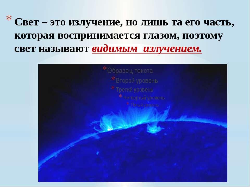 Свет – это излучение, но лишь та его часть, которая воспринимается глазом, по...