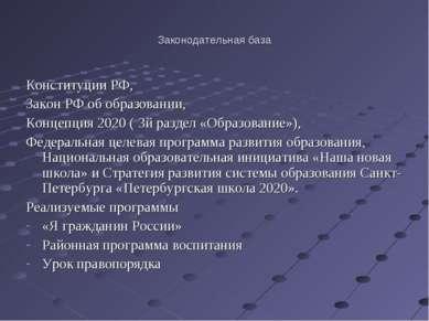 Законодательная база Конституции РФ, Закон РФ об образовании, Концепция 2020 ...