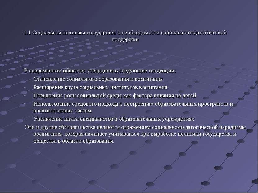 1.1 Социальная политика государства о необходимости социально-педагогической ...