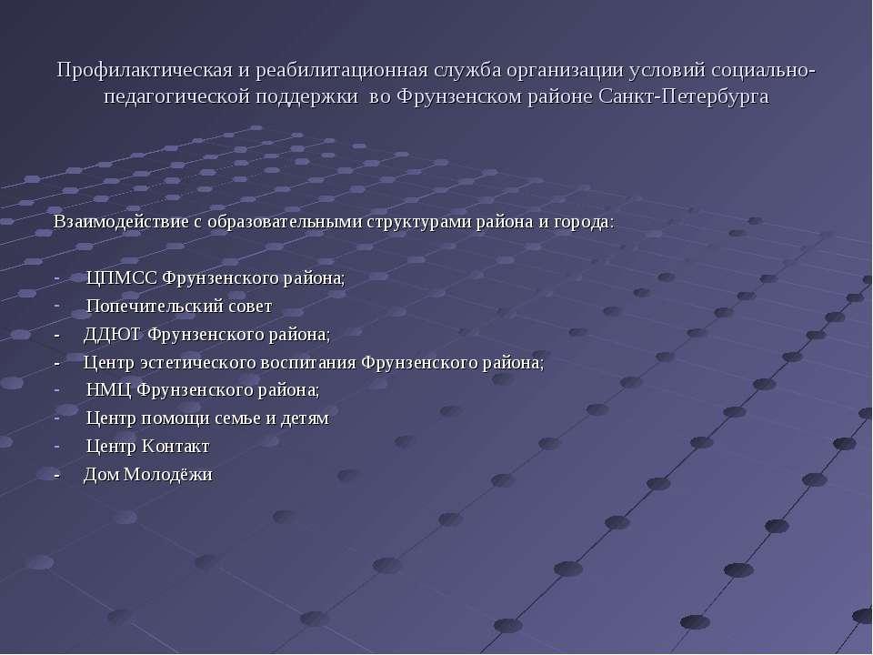 Профилактическая и реабилитационная служба организации условий социально-педа...