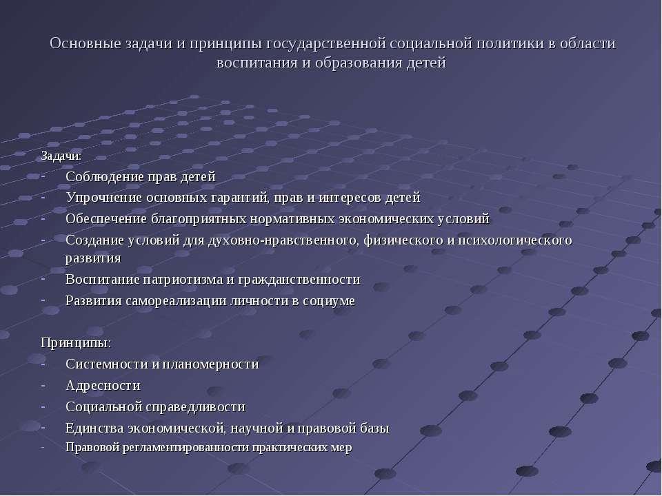Основные задачи и принципы государственной социальной политики в области восп...