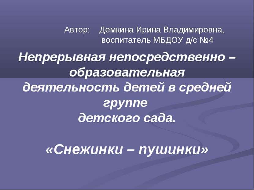 Автор: Демкина Ирина Владимировна, воспитатель МБДОУ д/с №4 Непрерывная непос...