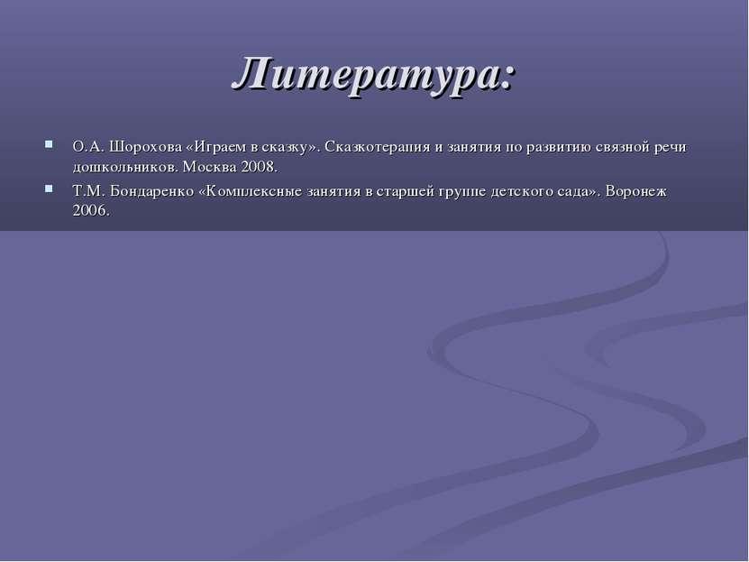 Литература: О.А. Шорохова «Играем в сказку». Сказкотерапия и занятия по разви...