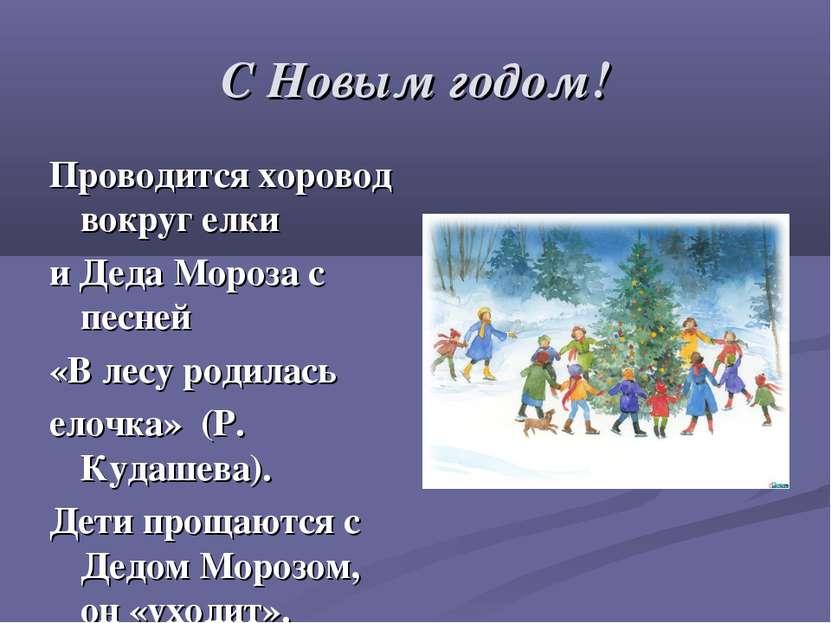 С Новым годом! Проводится хоровод вокруг елки и Деда Мороза с песней «В лесу ...