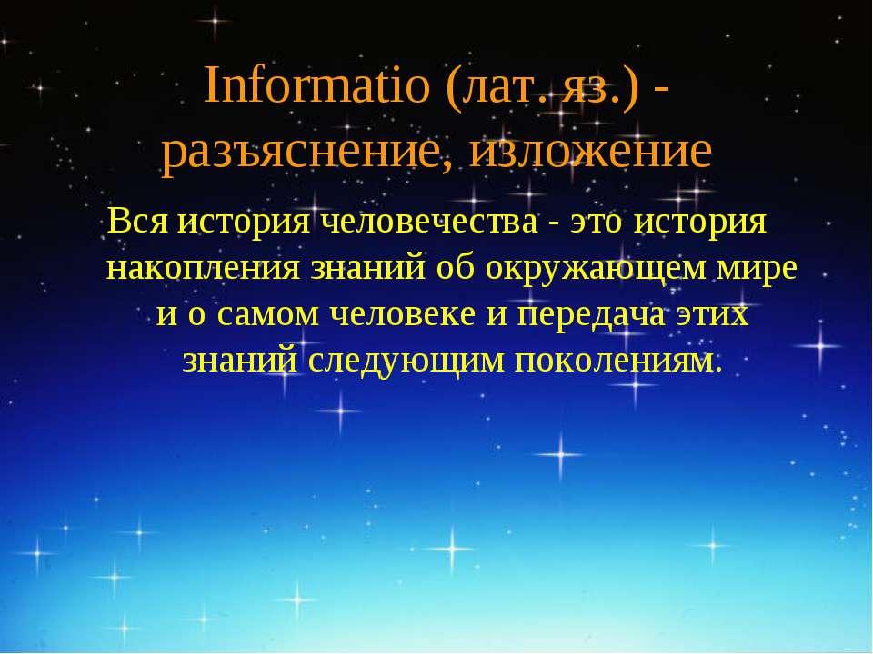 Informatio (лат. яз.) - разъяснение, изложение Вся история человечества - это...