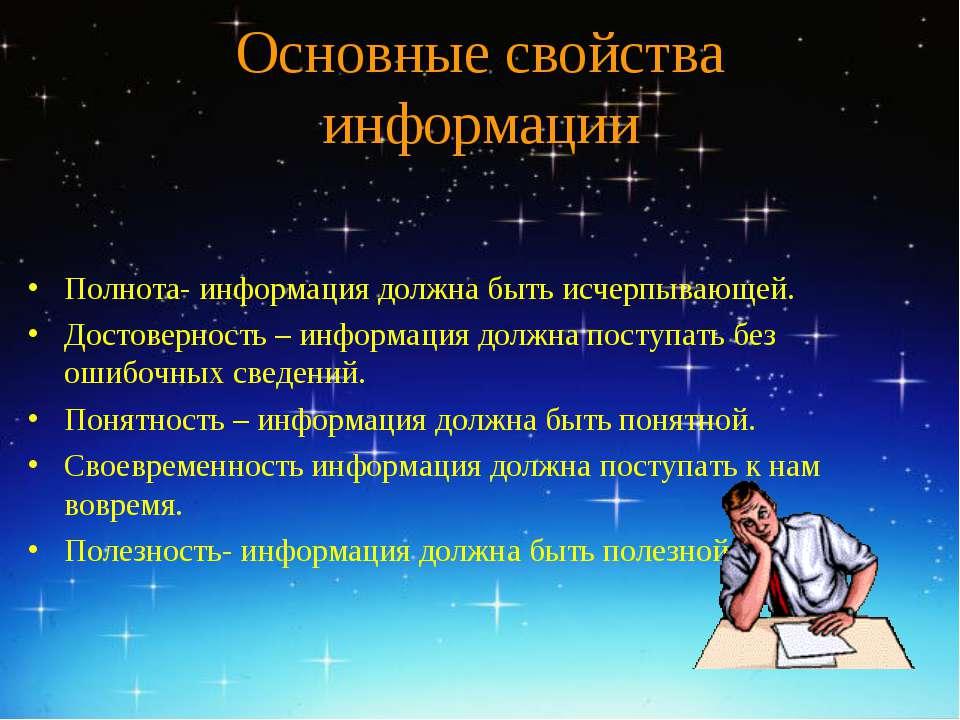 Основные свойства информации Полнота- информация должна быть исчерпывающей. Д...