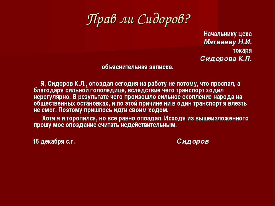Прав ли Сидоров? Начальнику цеха Матвееву Н.И. токаря Сидорова К.Л. объясните...