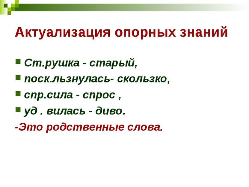 Актуализация опорных знаний Ст.рушка - старый, поск.льзнулась- скользко, спр....