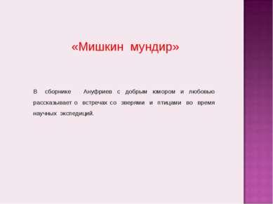 В сборнике Ануфриев с добрым юмором и любовью рассказывает о встречах со звер...